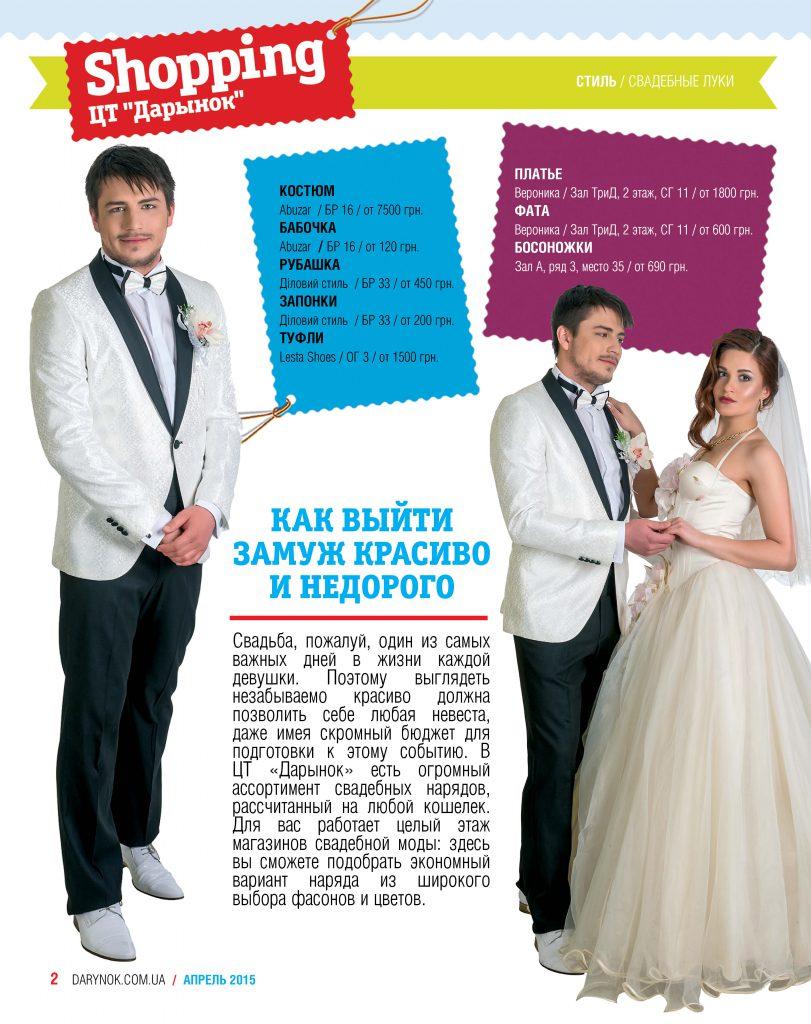 Журнал Shopping ТЦ Дарынок-02