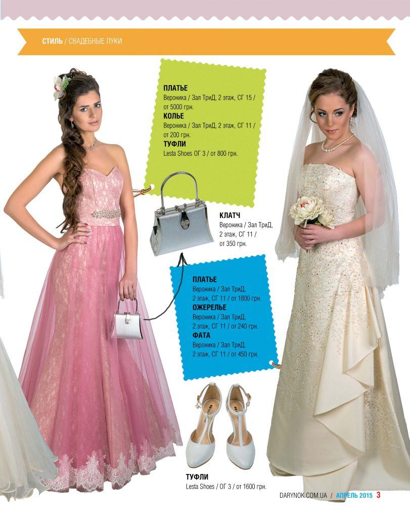 Журнал Shopping ТЦ Дарынок-03