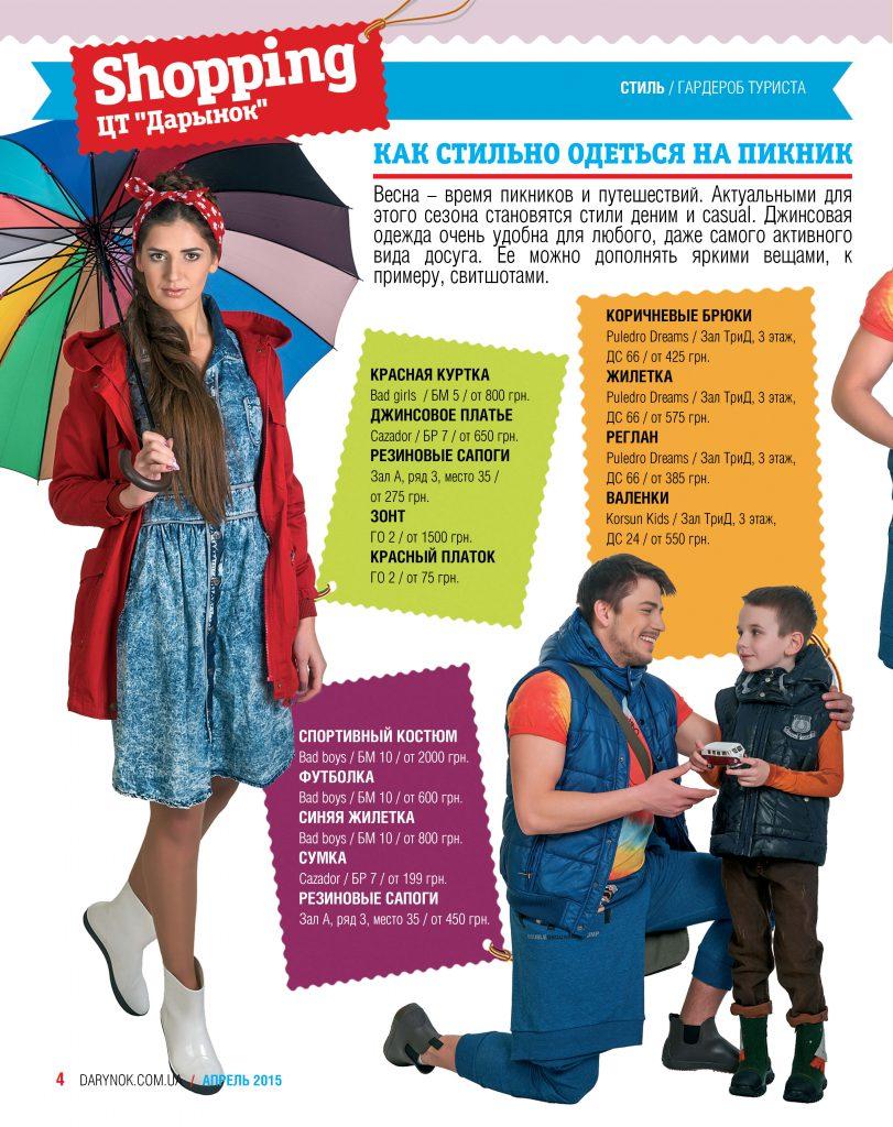 Журнал Shopping ТЦ Дарынок-04