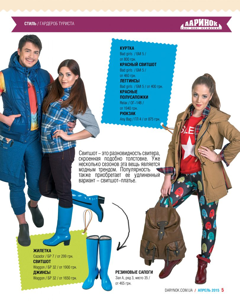 Журнал Shopping ТЦ Дарынок-05