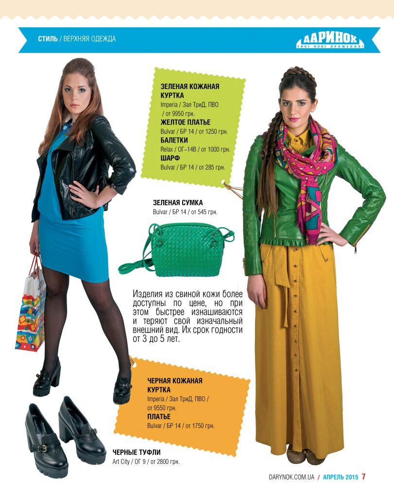 Журнал Shopping ТЦ Дарынок-07